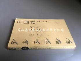 王国维学术文化随笔(二十世纪中国学术文化随笔大系)