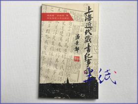 上海近代藏书纪事诗 1993年初版
