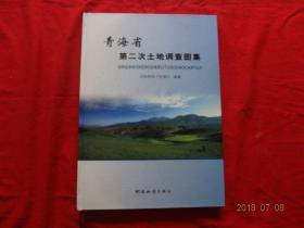 青海省第二次土地调查图集