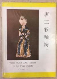 1977年 港版 《唐三彩釉陶》  第一册
