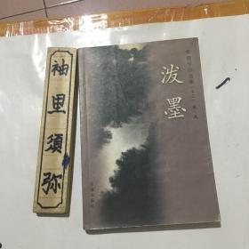 泼墨:李碧华作品集(十二)