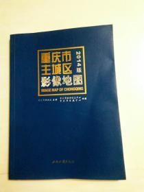 重庆市主城区影像地图2014版