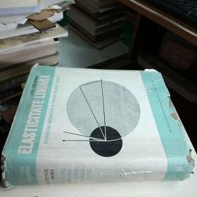 ELASTICITATE LINIAPA(16开硬精装厚重册)