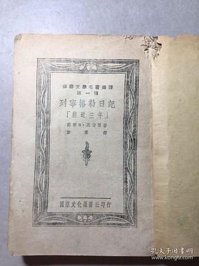 列宁格勒日记