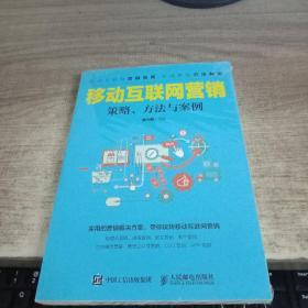 移动互联网营销 策略、方法与案例