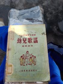 幼儿歌谣(全一册)[幼儿教育参考丛书(53年初版/内品好)