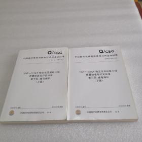 中国南方电网有限责任公司企业标准Q/CSG411002—2012 10kv~500kv输变电及配电工程质量验收与评定标准第五册继电保护