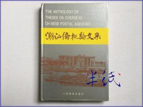 潮汕侨批论文集 1993年初版精装