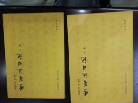 李星沅日记  上下册--中国近代人物日记丛书