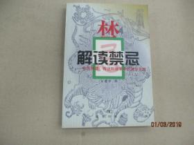 解读禁忌:中国神话、传说和故事中的禁忌主题