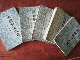 【清朝野史大观(12卷五册全,根据中华书局1936年版影印  、