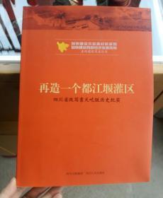 再造一个都江堰灌区(四川省改写靠天吃饭历史纪实)