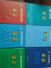 永济电机年鉴(2000,2001,2003,2004,2005,2012年六本合售)