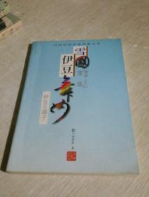 雪国·伊豆舞女:日汉对照·世界名著丛书