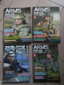 ARMS装备 2009年第4 5 6期 增刊1
