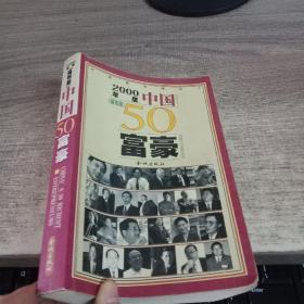 2000年度中国50富豪