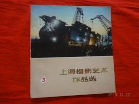 上海摄影艺术作品选(3)