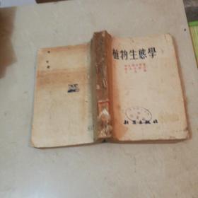 植物生态学 53年版 (外形品差内页尚可)