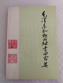 毛泽东和他的秘书田家英(逢先知签赠本)