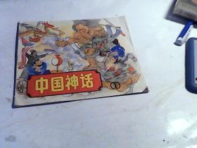 中国神话1