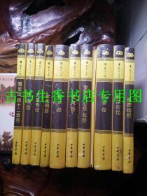 佛教十三经 硬精装10册全+经折装乾隆手书《心经》  精装的只有一本开封  售完下架