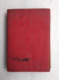 毛主席詩詞 有主席像、照片和林彪題詞  南京林學院東方紅公社編印