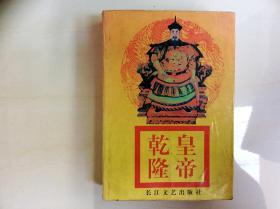 A157913 乾隆皇帝(珍藏本)