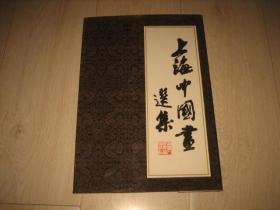 上海中国画选集(8开精装)