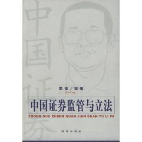 中國證券監管與立法