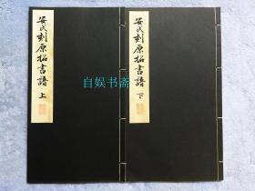 民国时期:昭和新选碑法帖大观——安氏刻原拓书谱(上、下)