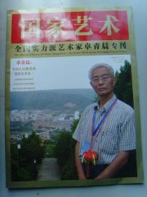 卓青晨:《卓青晨书画集》
