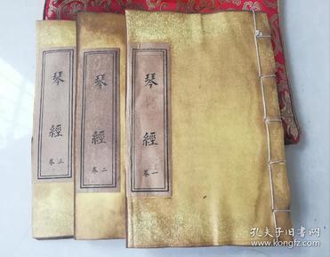 民间旧藏 阳春堂《琴经》三卷
