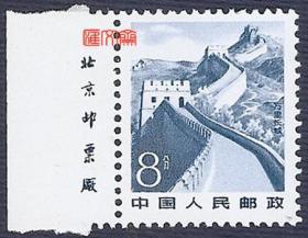 普22 祖国风光  8分万里长城八达岭,带左边北京邮票厂铭,原胶全新品邮票一枚,齿孔无折
