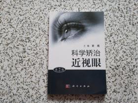 科学矫治近视眼  第2版