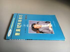 韩国围棋畅销书系列--曹薰铉布局技巧:第四卷