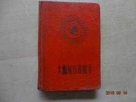 老日记本:大海航行靠舵手(50开精装语录歌日记本,已使用(缺页))
