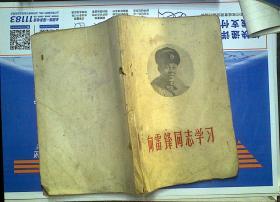 向雷锋同志学习 【毛、刘、周、朱、林、邓、董题词】