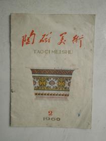 陶瓷美术1960年第2期(总第六号)