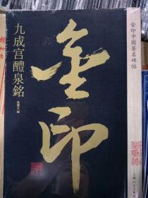 金印中国著名碑帖  欧阳询九成宫醴泉铭