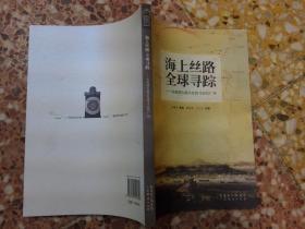 海上丝路全球寻踪 : 从黄埔古港出发找寻近代广州
