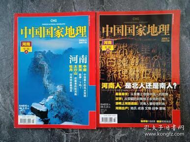 包邮 河南专辑2本合售《中国国家地理》期刊 2008年5,7上下册合集,河南专辑(上下),无地图,牡丹、太行山、黄河、中原,河南人是北人还是南人,是喜是忧,清明上河图透漏,河南出产