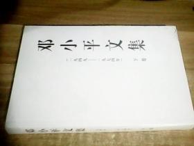 邓小平文集(一九四九—一九七四年)下卷.未开封