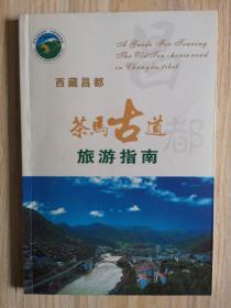 西藏昌都茶马古道旅游指南