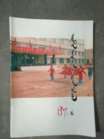 哲里木盟民族教育   1987年第6期(蒙文)