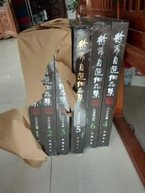 徐希自选作品集(精装共6册) 8开精装