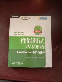 性能测试从零开始:LoadRunner入门与提升
