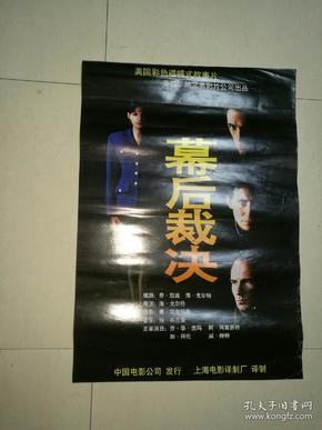 对开电影海报《幕后裁决》