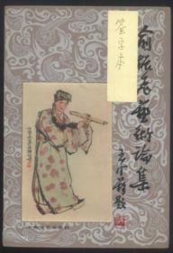 俞振飞艺术论集(签字本)