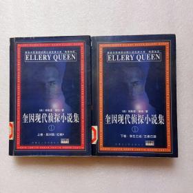奎因现代侦探小说集:1(上下卷):脸对脸 红桃四/孪生之谜 王者已逝(馆藏)