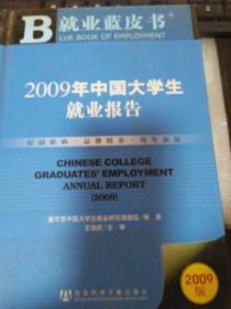 2009年中国大学生就业报告(附赠光盘1张)